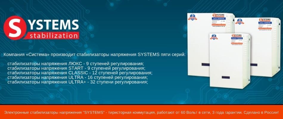Стабилизаторы SYSTEMS